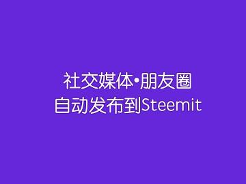 微信朋友圈自动发布至Steemit,赚取点赞奖励!