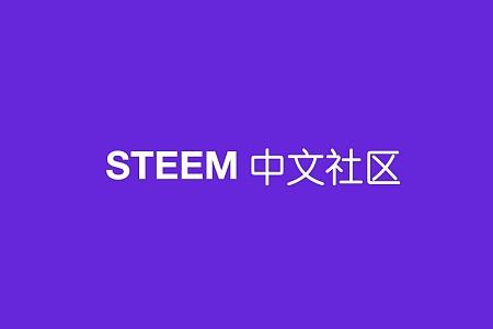 Steem中文社区介绍:将公众号、头条等平台与steemit连接起来,引入中文区10亿互联网用户