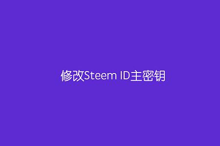 Steem入门:修改Steem ID主密钥 | 查看Steem密钥 | 通过Steempress发帖