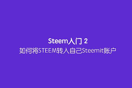 Steem入门2:如何将STEEM转入自己Steemit账户