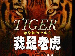 我是老虎(长篇连载)(006)