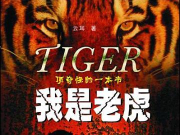 我是老虎(长篇连载)(014)