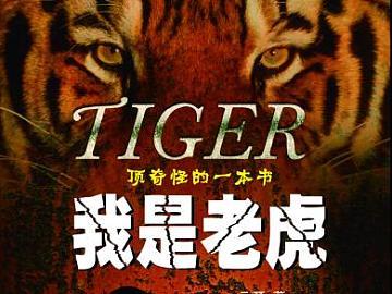 我是老虎(长篇连载)(017)