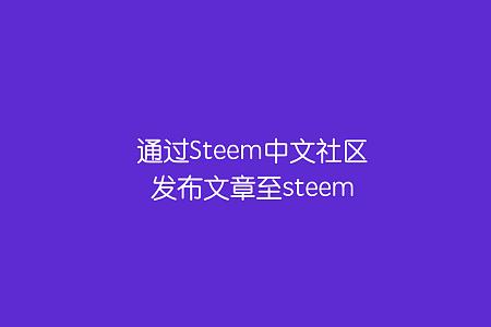 一文教你通过Steem中文社区发布文章至steemit