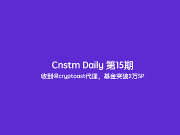 Cnstm Daily:第15期 | 基金突破2万SP