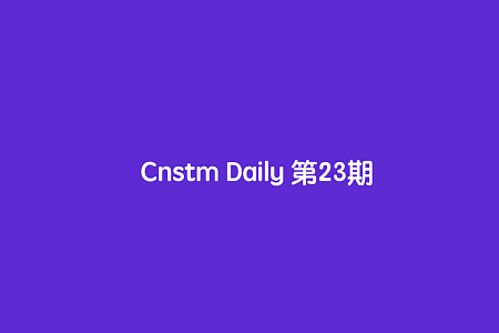 Cnstm Daily:第23期
