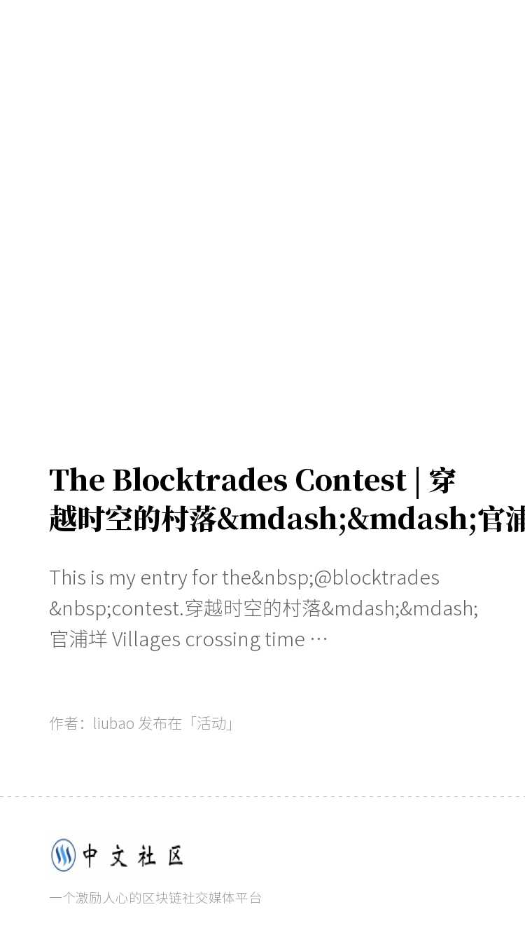The Blocktrades Contest | 穿越时空的村落——官浦垟 Villages crossing time and space – Guanpuyang 的海报