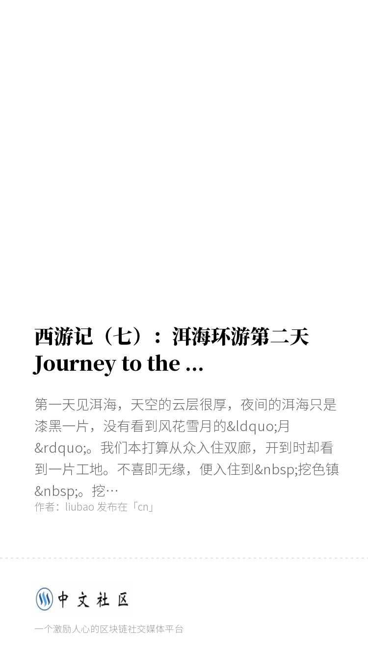 西游记(七):洱海环游第二天 Journey to the West (7): The second day of the Erhai Tour 的海报