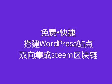 介绍cnstm——轻松搭建WordPress站点,通过SteemPress发布文章 「Introducing cnstm – Easily to build WordPress sites and publish articles via SteemPress」