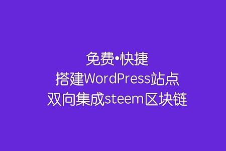 介绍cnstm——轻松搭建WordPress站点,通过SteemPress发布文章 「Introducing cnstm – Easily to build WordPress sites and publish articles via SteemPress」