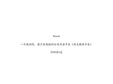 Steem白皮书(2018)中文版 |Steem White Paper 2018_CN