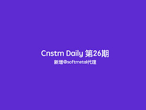 Cnstm Daily:第26期