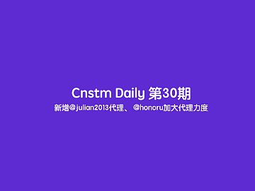Cnstm Daily:第30期