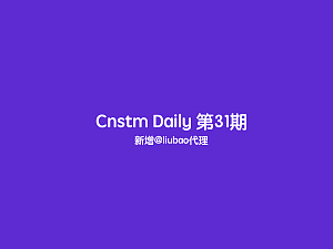 Cnstm Daily:第31期