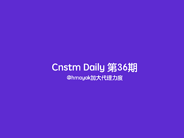 Cnstm Daily:第36期