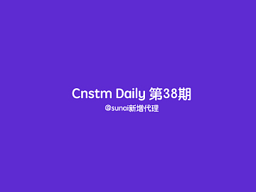 Cnstm Daily #38 | Cnstm日报 第38期