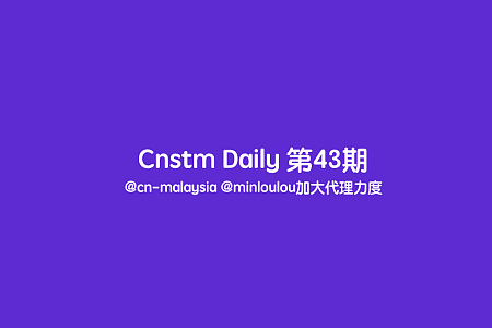 Cnstm Daily #43 | Cnstm日报 第43期