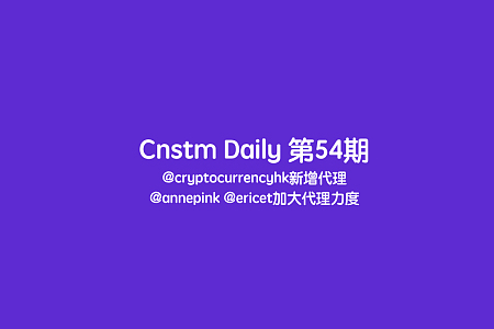 Cnstm Daily #54 | Cnstm日报 第54期