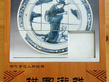 南越王宫博物馆趣味游记 Travel Notes of Archaeological Site Museum of Nanyue Palace