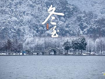 【猜猜乐】祝大家冬至快乐! |【 Contest】Happy winter solstice!