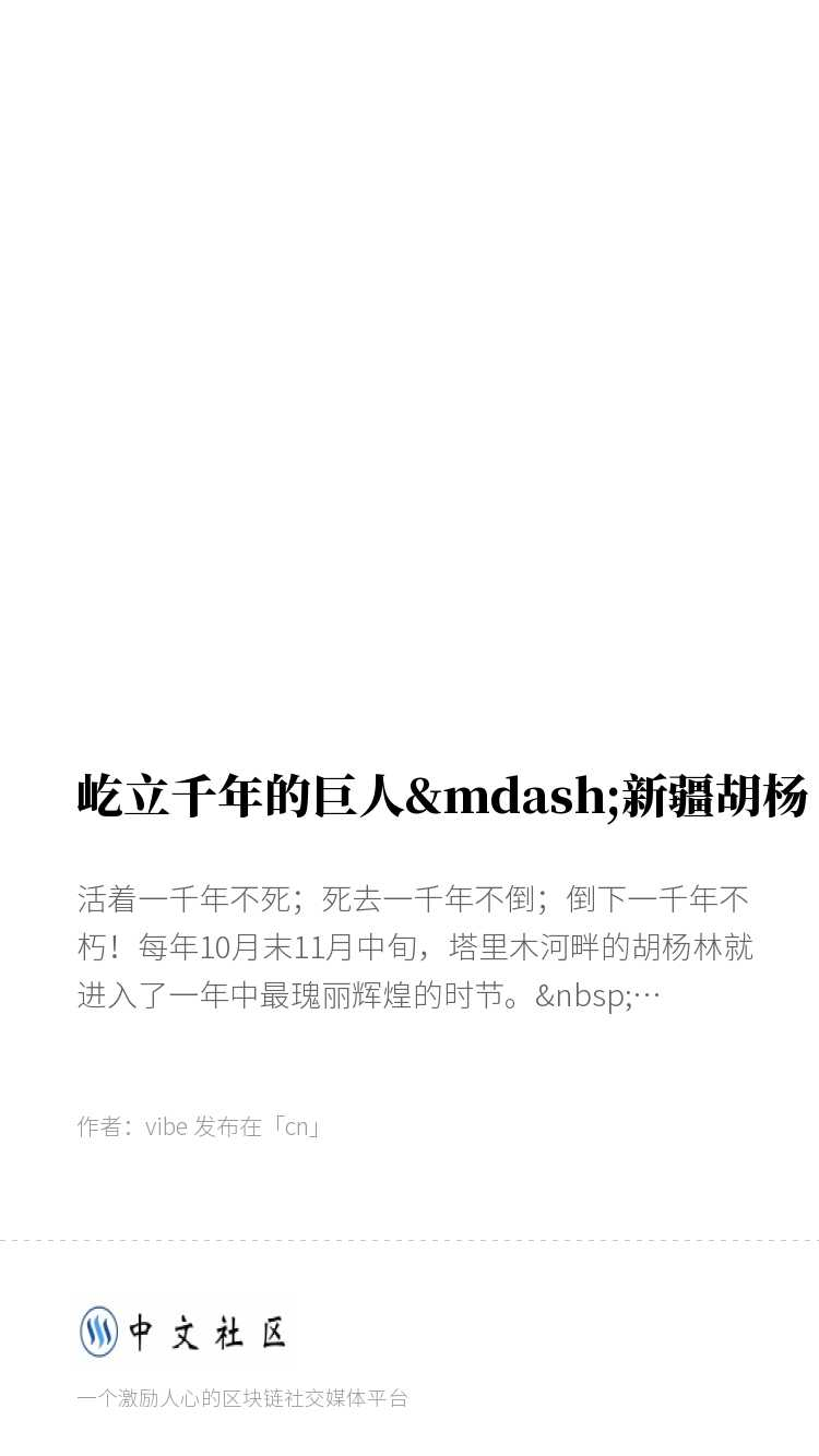 屹立千年的巨人—新疆胡杨 的海报