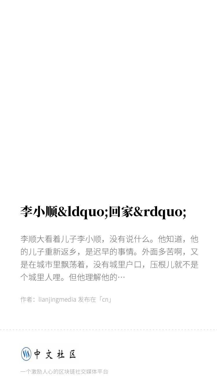 """李小顺""""回家"""" 的海报"""