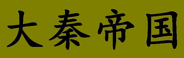 《大秦帝国》脉络整理