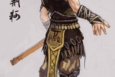 《大秦帝国》之荆轲出生