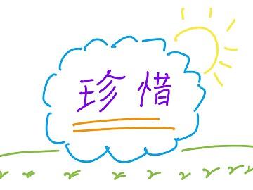 珊诗而行(十一):珍惜
