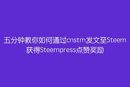 五分钟教你如何通过Cnstm发文至Steem,获得Steempress点赞奖励
