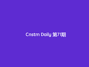Cnstm Daily #71 | Cnstm日报 第71期