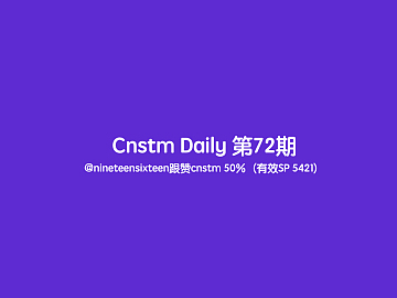 Cnstm Daily #72 | Cnstm日报 第72期
