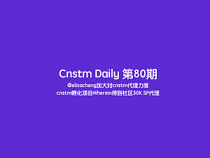 Cnstm Daily #80 | Cnstm日报 第80期