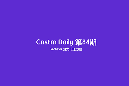 Cnstm Daily #84 | Cnstm日报 第84期
