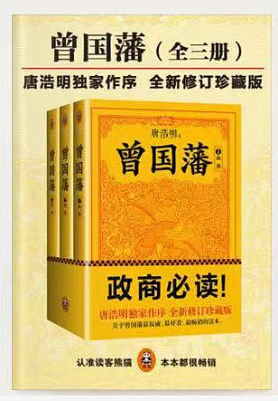 读《曾国藩》唐浩明修订版 上