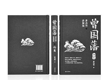 读《曾国藩》唐浩明修订版 下