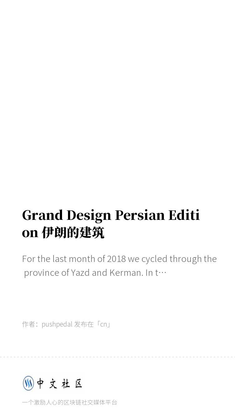 Grand Design Persian Edition 伊朗的建筑 的海报