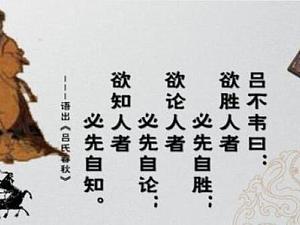 《大秦帝国》之吕氏新政