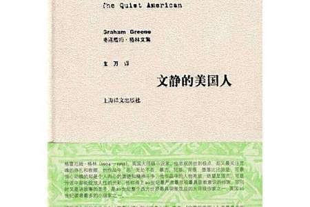 格雷厄姆·格林的《文静 的美国人》