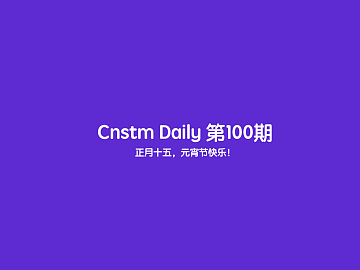 Cnstm Daily #100 | Cnstm日报 第100期