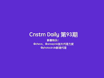 Cnstm Daily #93   Cnstm日报 第93期