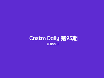 Cnstm Daily #95   Cnstm日报 第95期