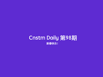 Cnstm Daily #98   Cnstm日报 第98期