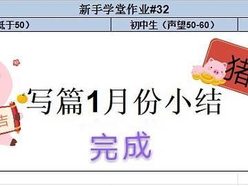 【新手学堂作业#32】annepink一月份小结✍