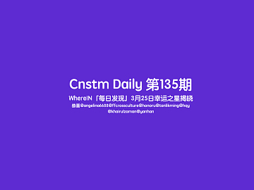 Cnstm Daily #135 | Cnstm日报 第135期