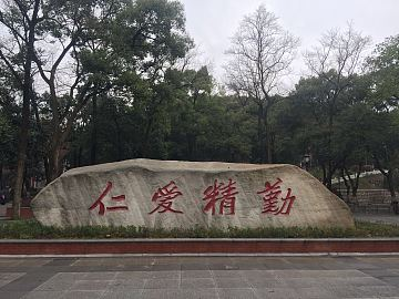 The gate of Hunan Normal University