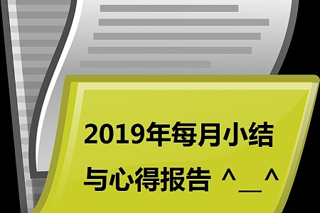 2019年三月小结与心得报告