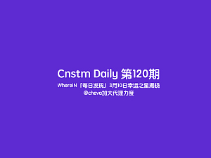 Cnstm Daily #120 | Cnstm日报 第120期