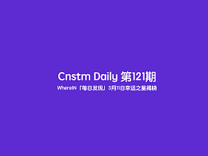 Cnstm Daily #121 | Cnstm日报 第121期