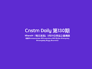 Cnstm Daily #130 | Cnstm日报 第130期